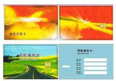 货车GPS北斗驾驶员卡通用卡