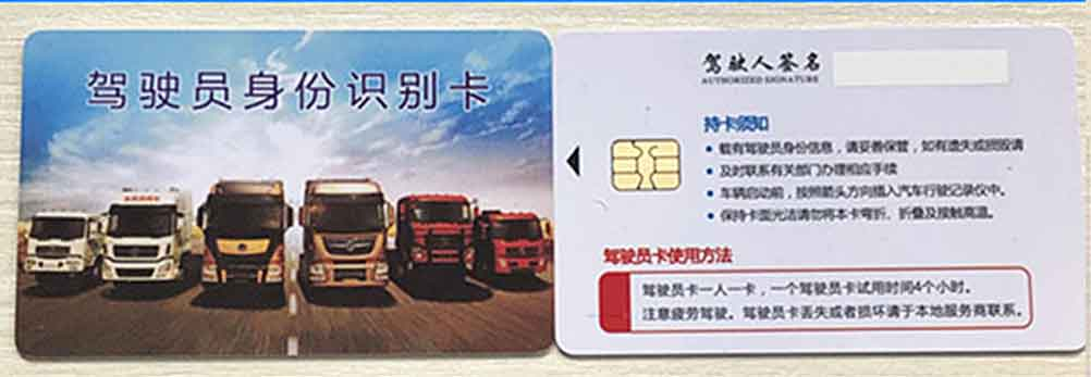 司机身份卡/
