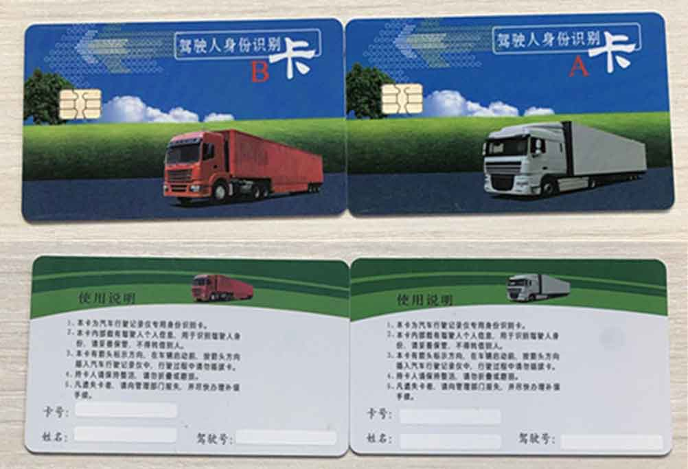 货车gps司机卡/