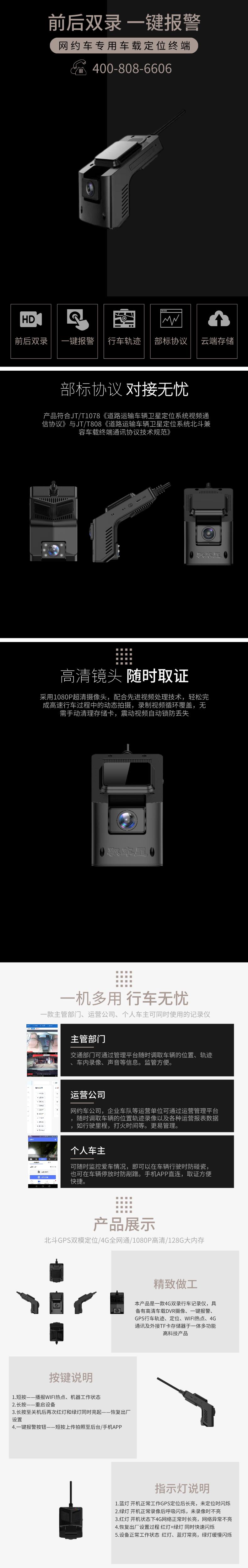 网约车北斗gps定位行驶记录仪